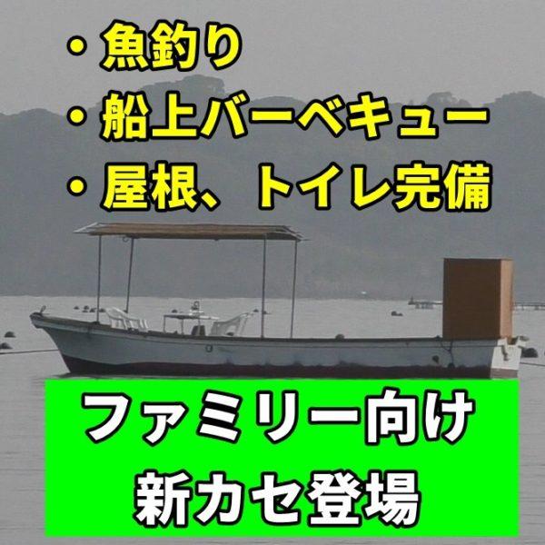 こだま渡船に船の上が初めての方でもお手軽に 船釣りや、船上BBQを楽しめるファミリーカセが登場しました!