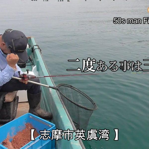 OSP_CHANNEL【かかり釣り】志摩市英虞湾〈二度ある事は三度あるbut〉