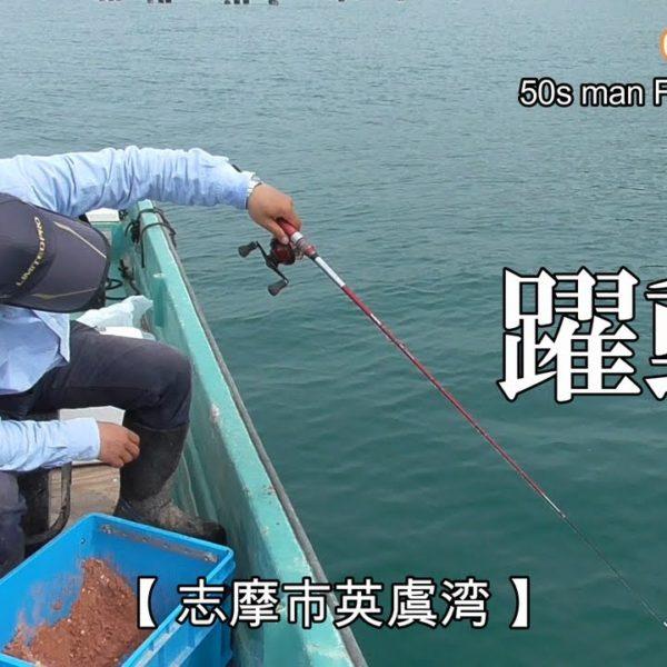 OSP_CHANNEL【かかり釣り】志摩市英虞湾〈躍動〉完結編です!