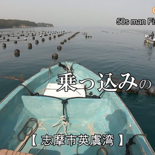 OSP_CHANNEL【かかり釣り】志摩市英虞湾〈乗っ込みの春〉春到来!