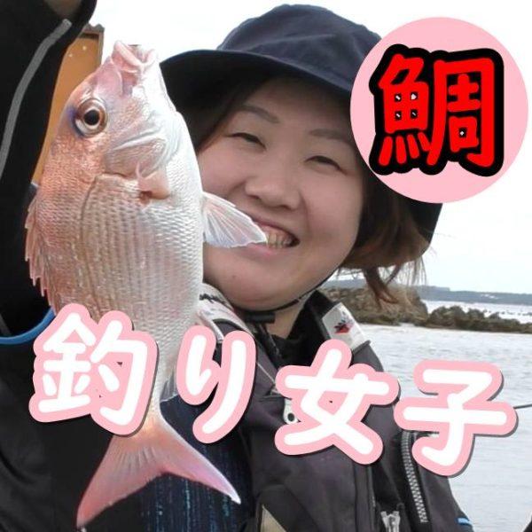 三重の志摩でダンゴかかり釣りに挑戦です【釣りガール たま】