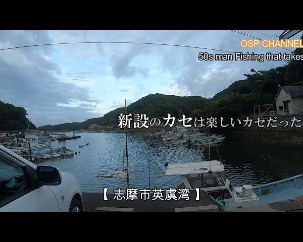 【かかり釣り】新設のカセが意外と良かった!英虞湾はやっぱりポテンシャル高い!(汗)今回もオヤジ、頑張ります!!